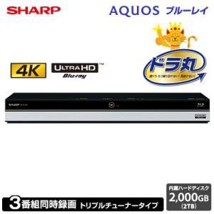 シャープ アクオス ブルーレイディスクレコーダー ドラ丸 2TB HDD内蔵 トリプルチューナー 3...