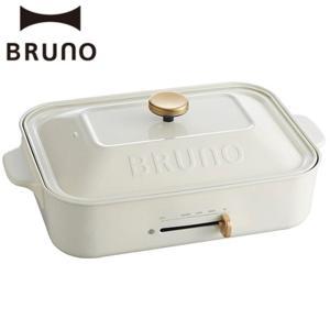 イデアインターナショナル BRUNO(ブルーノ) コンパクトホットプレート 平プレート・たこ焼きプレート BOE021-WH ホワイトの画像