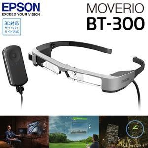 エプソン スマートグラス モベリオ MOVERIO BT-300 パーソナルシアター AR(拡張現実)ヘッドマウントディスプレイ PCあきんど