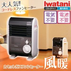 イワタニ カセットガスファンヒーター 風暖(KAZEDAN) コードレスファンヒーター 暖房機 CB-GFH-1