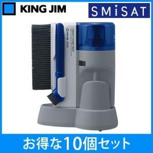 【10セット】キングジム 掃除機 コンパクトクリ−ナ− スミサット 10個セット SMISAT COMPACT CLEANER 青 CCS10-A-10SET アオ|pc-akindo