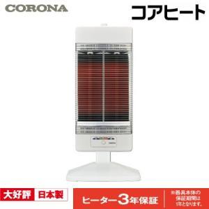 【即納】コロナ 電気ストーブ コアヒート 遠赤外線ヒーター CH-127R-W ホワイト