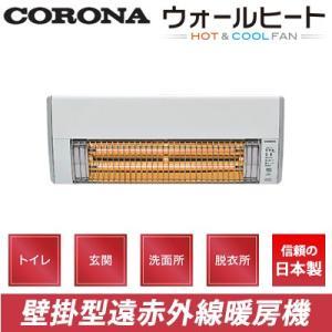 コロナ 壁掛型遠赤外線暖房機 ウォールヒート CHK-C12...
