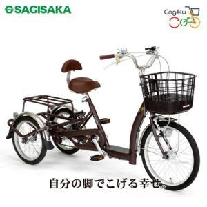 サギサカ 自転車 こげーる Lively シニア 高齢者向け 三輪車 cogelu-9014 ブラウン 組立済み 完成車 3輪車|pc-akindo