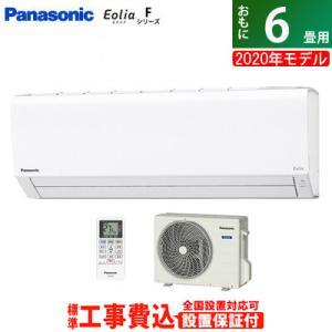 エアコン 6畳用 工事費込み パナソニック 2.2kW エオリア Fシリーズ 2020年モデル CS-220DFL-W-SET クリスタルホワイト CS-220DFL-W-ko1|PCあきんど