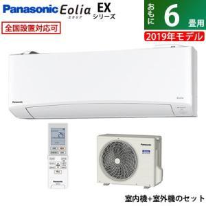 パナソニック 6畳用 2.2kW エアコン エオリア EXシリーズ 2019年モデル CS-229C...
