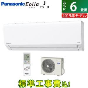 【工事費込】パナソニック 6畳用 2.2kW エアコン エオリア Jシリーズ 2019年モデル CS...