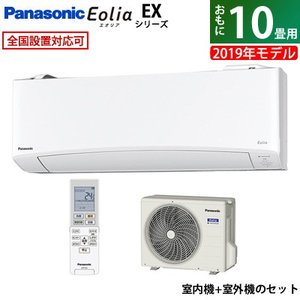 パナソニック 10畳用 2.8kW エアコン エオリア EXシリーズ 2019年モデル CS-289...