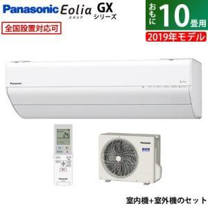 パナソニック 10畳用 2.8kW エアコン エオリア GXシリーズ 2019年モデル CS-289...