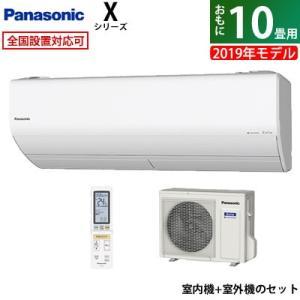 パナソニック 10畳用 2.8kW エアコン エオリア Xシリーズ 2019年モデル CS-289C...