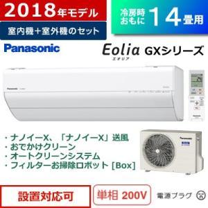 パナソニック 14畳用 4.0kW 200V エアコン エオリア GXシリーズ 2018年モデル C...
