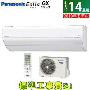 【工事費込】パナソニック 14畳用 4.0kW 200V エアコン エオリア GXシリーズ 2019...