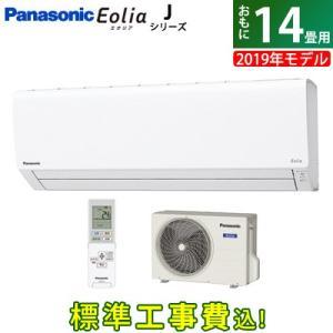 【工事費込】パナソニック 14畳用 4.0kW 200V エアコン エオリア Jシリーズ 2019年...
