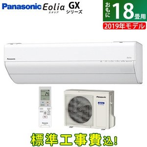 【工事費込】パナソニック 18畳用 5.6kW 200V エアコン エオリア GXシリーズ 2019...