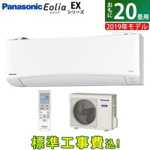 【工事費込】パナソニック 20畳用 6.3kW 200V エアコン エオリア EXシリーズ 2019...