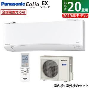 パナソニック 20畳用 6.3kW 200V エアコン エオリア EXシリーズ 2019年モデル C...