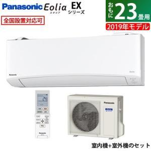 パナソニック 23畳用 7.1kW 200V エアコン エオリア EXシリーズ 2019年モデル C...