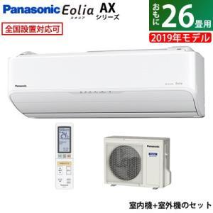 パナソニック 26畳用 8.0kW 200V エアコン エオリア AXシリーズ 2019年モデル C...