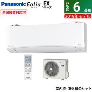 パナソニック 6畳用 2.2kW エアコン エオリア EXシリーズ 2019年モデル CS-EX22...