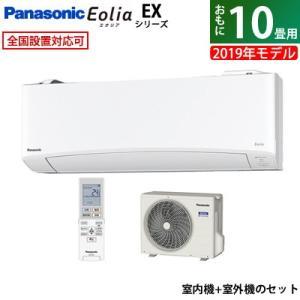 パナソニック 10畳用 2.8kW エアコン エオリア EXシリーズ 2019年モデル CS-EX2...