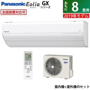 パナソニック 8畳用 2.5kW エアコン エオリア GXシリーズ 2019年モデル CS-GX25...