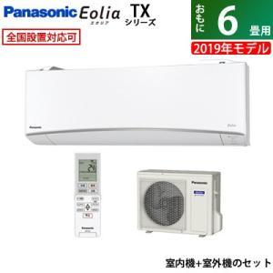 パナソニック 6畳用 2.2kW 寒冷地エアコン TXシリーズ クリスタルホワイト CS-TX229...