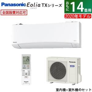 パナソニック 14畳用 4.0kW 200V 寒冷地仕様 フル暖 エアコン Eolia エオリア T...