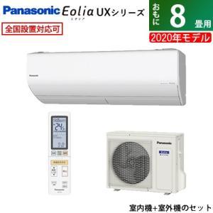 パナソニック 8畳用 2.5kW 200V 寒冷地仕様 フル暖 エアコン Eolia エオリア UX...