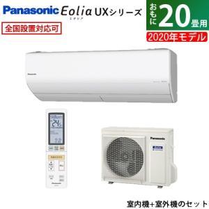 パナソニック 20畳用 6.3kW 200V 寒冷地仕様 フル暖 エアコン Eolia エオリア U...
