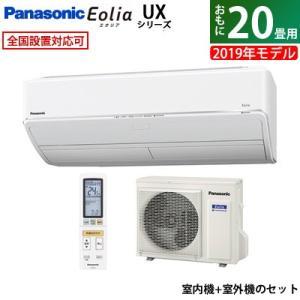 パナソニック 20畳用 6.3kW 200V 寒冷地エアコン プレミアムモデル UXシリーズ 201...