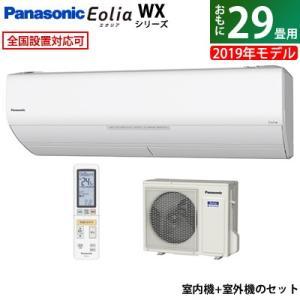 パナソニック 29畳用 9.0kW 200V エアコン エオリア WXシリーズ 2019年モデル C...