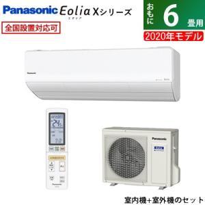 パナソニック 6畳用 2.2kW エアコン Eolia エオリア Xシリーズ 2020年モデル CS...