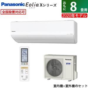 パナソニック 8畳用 2.5kW エアコン Eolia エオリア Xシリーズ 2020年モデル CS...