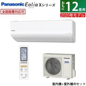パナソニック 12畳用 3.6kW エアコン Eolia エオリア Xシリーズ 2020年モデル C...