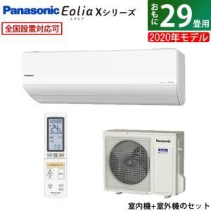 パナソニック 29畳用 9.0kW 200V エアコン Eolia エオリア Xシリーズ 2020年...