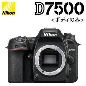 ニコン デジタル一眼レフカメラ ボディ D7500