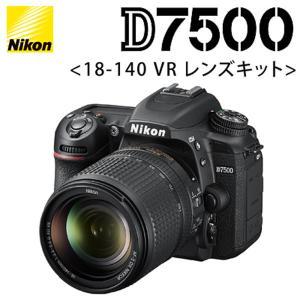 ニコン デジタル一眼 D7500 18-140 VR レンズキット D7500LK18-140