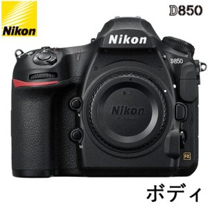ニコン デジタル一眼レフカメラ D850 ボディ...