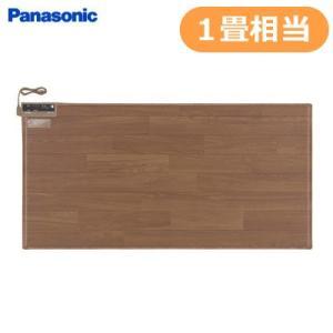 パナソニック 電気カーペット 1畳相当 かんたん床暖 ホットカーペット DC-1V4-MT 木目 ブラウン色