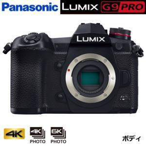 パナソニック ミラーレス一眼カメラ ルミックス LUMIX Gシリーズ G9 PRO ボディ DC-...