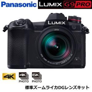パナソニック ミラーレス一眼カメラ ルミックス LUMIX Gシリーズ G9 PRO 標準ズームライ...