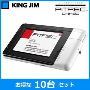 【10台セット】キングジム デジタル名刺ホルダー ピットレック PITREC DNH20-10SET まとめ買い|pc-akindo