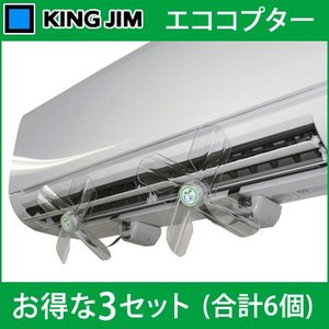 【3セット】キングジム ファン エココプター1号D 3セット(計6個) ECOCO-1D-3SET クリアー|pc-akindo