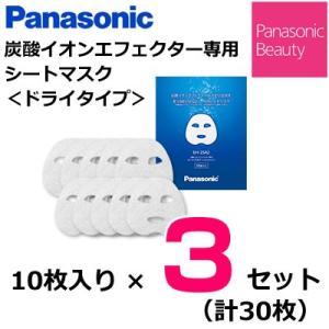 【3セット】パナソニック 炭酸イオンエフェクター専用 シートマスク ドライタイプ 10枚入り×3セッ...