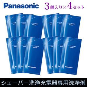 【4セット】パナソニック シェーバー洗浄充電器専用洗浄剤 3個入り×4セット ES-4L03-4SET【メール便】