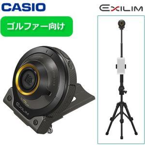 【即納】カシオ 専用アタッチメント付き ゴルファー向け ハイスピードエクシリム EX-SA10 GSET EX-SA10BKGSET