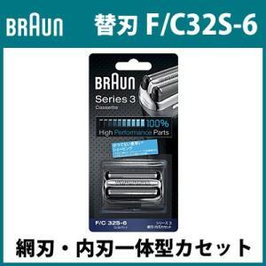 ブラウン シェーバー 替刃 F/C 32S-6 網刃・内刃一体型カセット シリーズ3 F-C32S-...