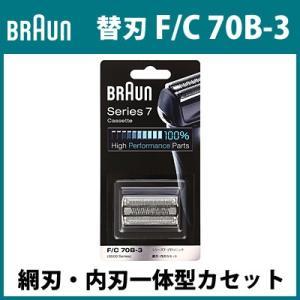 ブラウン シェーバー 替刃 F/C 70B-3 網刃・内刃一...