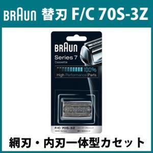 ブラウン シェーバー 替刃 F/C 70S-3Z 網刃・内刃...
