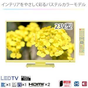 【即納】23V型 液晶テレビ 地上・BS・110度 CSデジタルチューナー搭載 FGX23-3MY イエロー|pc-akindo